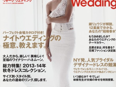 Vogue Wedding Japan Stones of the Yarra Valley Wedding